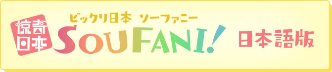日本語版リンク 蒐發你