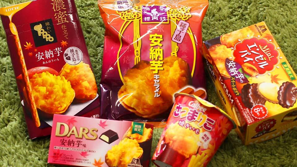 便利商店濃濃秋季風情!季節「番薯甜點」